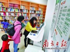 清远市首个24小时智能图书室投入使用