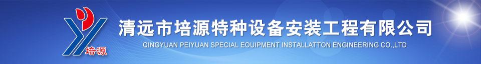 清远市培源特种设备安装工程有限公司