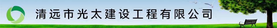 清远市光太新能源科技发展有限公司