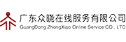 广东众晓在线服务有限公司
