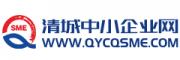 清城中小企业网