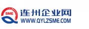 连州企业网