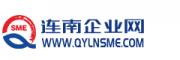 连南企业网